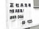 三研工業(株)