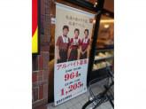 すき家 阪急茨木市駅前店