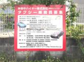 神奈中ハイヤー株式会社 茅ヶ崎営業所
