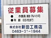 (株)新田工務店 作業所