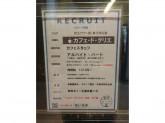 CAFE de CRIE(カフェ・ド・クリエ) 聖蹟桜ヶ丘店