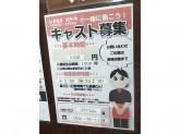 いきなりステーキ イオンモール長久手店