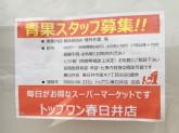 トップワン春日井店