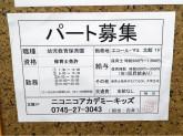 ニコニコアカデミーキッズ エコール・マミ真美ヶ丘園
