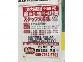 岩田食品株式会社 (アオキスーパー白鳥店)