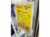 ソフトバンク 古川橋店