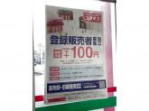 ディスカウントドラッグコスモス 福岡空港東店
