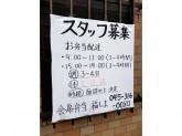 会席弁当 福しま 横浜店
