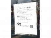 くいもの屋わん JR奈良駅前店