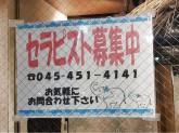 サバーイ 横浜東口店