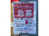大阪のお出汁 ひろひろ 安土町店