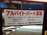 8番らーめん 高柳店