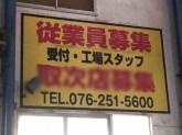 ヤングドライ金沢本社