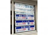 焼肉なべしま 福岡空港店
