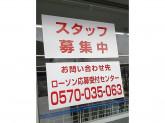 ローソン 姫路飾磨矢倉町店