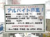 キャップ書店 千林店