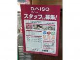 ザ・ダイソー 津幡南店