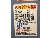 PLANT-3 津幡店