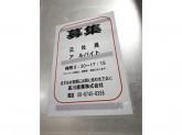 高川産業株式会社