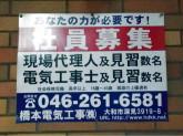 橋本電気工事(株)