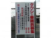 福岡第一交通(株) 那珂川営業所