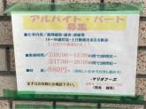 マリオフーズ 近鉄奈良駅前店