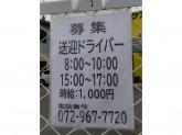 あいあいケアサービス東大阪