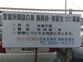 日本交通産業株式会社 福岡営業所