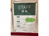 Mac-House(マックハウス) ヨシヅヤ津島北テラス店