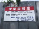 株式会社 石岡組