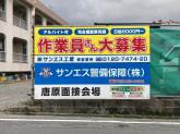 株式会社 サンエス工業 東営業所