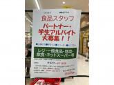 ヨシヅヤ 津島北テラス店
