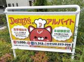 デニーズ 大船笠間店