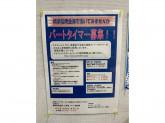 横浜信用金庫 鴨居支店