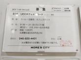 UCCカフェ メルカード 横須賀モアーズシティ店