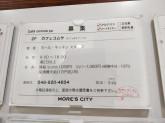 カフェコムサ 横須賀モアーズ店