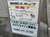 ココファンメゾン湘南台