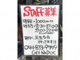 CAFE NADOC(カフェ ナドック)