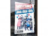 ドミノ・ピザ 日野本町店
