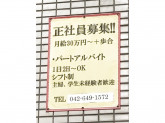 らーめんつけ麺 びんびん亭 日野店