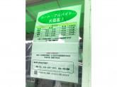 食品の店おおた 日野駅前店