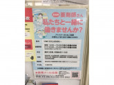 クリエイトSD 川崎末長店