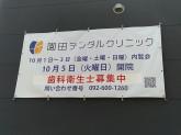 園田デンタルクリニック