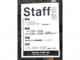 SHANG YING TEA