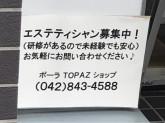 POLA(ポーラ) 豊田駅前 TOPAZ店