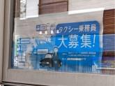 京急横浜自動車株式会社