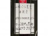 マツバ技研工業株式会社