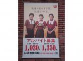 すき家 246号伊勢原白根店