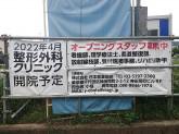 西田整形外科クリニック