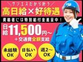 サンエス警備保障株式会社 立川支社(43)